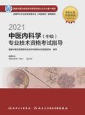 2021中医内科学(中级)专业技术资格考试指导