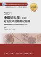 2021中医妇科学(中级)专业技术资格考试指导