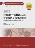 2021中医骨伤科学(中级)专业技术资格考试指导