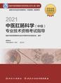 2021中医肛肠科学(中级)专业技术资格考试指导