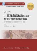 2021中医耳鼻喉科学(中级)专业技术资格考试指导