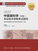 2021中医眼科学(中级)专业技术资格考试指导