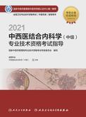 2021中西医结合内科学(中级)专业技术资格考试指导