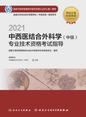 2021中西医结合外科学(中级)专业技术资格考试指导