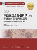 2021中西医结合骨伤科学(中级)专业技术资格考试指导