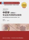 2021中药学(初级士)专业技术资格考试指导