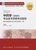 2021中药学(初级师)专业技术资格考试指导