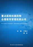 重点医院抗菌药物合理使用管理实践丛书——哈尔滨医科大学附属第一医院抗菌药物使用管理规范