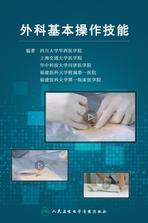 外科基本操作技能