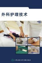 外科护理技术
