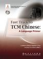 Fast Track to TCM Chinese: A Language Primer 中医汉语