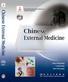 Chinese External Medicine中医外科学