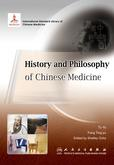 History and Philosophy of Chinese Medicine 中医历史与哲学