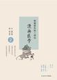 熊猫医生和二师兄漫画医学2
