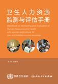 卫生人力资源监测与评估手册