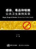 感染、毒品和吸烟:公共卫生案例实录