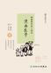 熊猫医生和二师兄漫画医学4