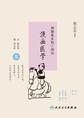 熊猫医生和二师兄漫画医学5
