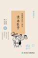 熊猫医生和二师兄漫画医学6