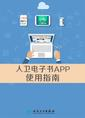 人卫电子书APP使用指南