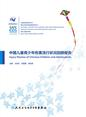 中国儿童青少年伤害流行状况回顾报告