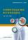 中国慢性肾脏病矿物质和骨异常诊治指南