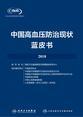 中国高血压防治现状蓝皮书2018