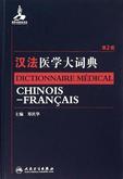 汉法医学大词典(第2版)