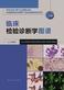 临床检验诊断学图谱:全2册(下)