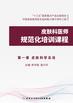 皮肤科医师规范化培训课程:第1章皮肤科学总论